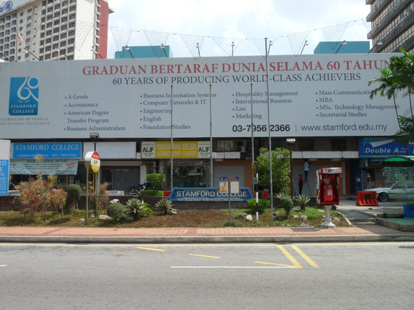 Stamford College PJ Jalan Barat